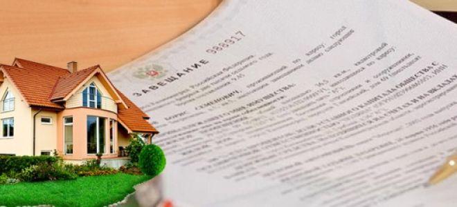 Как оформить продажу недвижимости после вступления в наследство?
