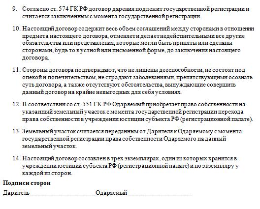 Особенности процедуры дарения земельного участка